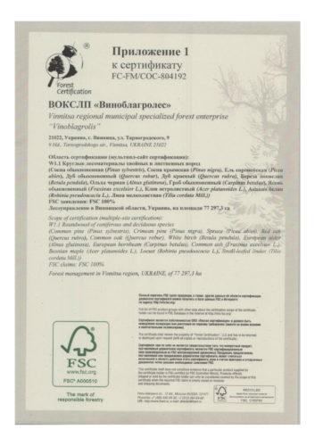 Доповнення до сертифікату FC-FM-CoC-804192-1