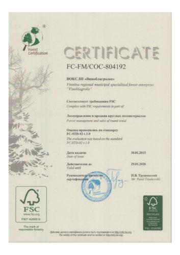 Сертифікат FC-FM-CoC-804192-1