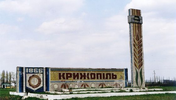 Kryzhopil